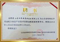 山东省特殊医学用途配方食品产业技术创新战略联盟