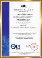 CIC质量管理体系认证